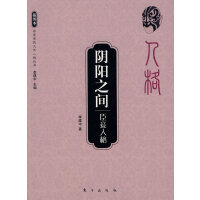 阴阳之间―臣妾人格―中国传统文化人格丛书