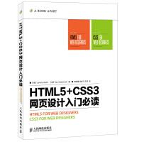 HTML5+CSS3网页设计入门必读(2册)