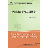 认知语言学与二语教学(全国高等学校外语教师丛书.教学研究系列)(2017)