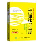 走出抑郁与焦虑:中西医视角下的心身同治