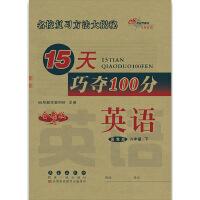 15天巧夺100分英语六年级下册20春(冀教版)全新版