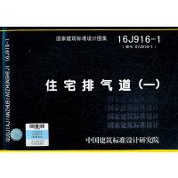 住宅排气道(一)16J916-1