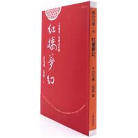 白先勇亲笔签名版 红楼梦幻 红楼梦的神话结构 白先勇奚淞著 现货台版9789863233350原版书