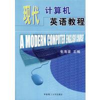 现代计算机英语教程(含光盘)