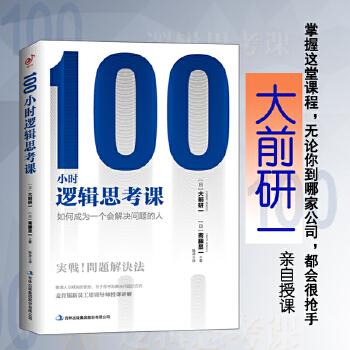 """100小时逻辑思考课:如何成为一个会解决问题的人(普通人与精英的差距,在于思考和解决问题的方式。""""全球五位管理大师之一""""""""日本仅有的管理学宗师""""大前研一亲自授课。掌握这堂课程,无论你到哪家公司,都会很抢手)"""