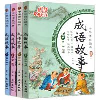 全套4册 成语故事大全成语接龙注音美绘版3-6-9-12周岁8-10岁儿童故事书读物一二三年级小学生课外阅读书籍中华经典启蒙幼儿早教书