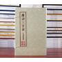 唐诗三百首 宣纸线装 全三卷  现货全新正版书籍
