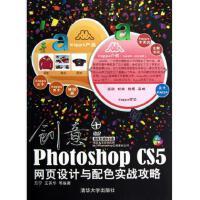 创意+(附光盘Photoshop CS5网页设计与配色实战攻略全彩印刷) 方宁//王英华