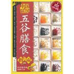 科技文献:中国居民五谷膳食指南 张银柱 科技文献出版社 9787502370930