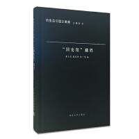 """钓鱼岛问题文献集//""""国史馆""""藏档"""