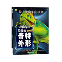 3D恐龙馆*恐龙的奇特外形