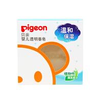 贝亲(Pigeon)婴儿透明香皂 70g 儿童宝宝保湿洁肤肥皂