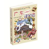 我的第一本大中华寻宝漫画书17 广东寻宝记