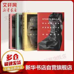 那不勒斯四部曲 人民文学出版社
