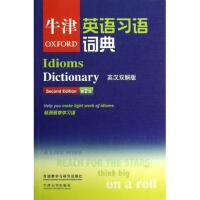 牛津英语习语词典(英汉双解版第2版) 牛津大学出版社