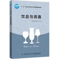 饮品与调酒 9787518052363 李祥睿 陈洪华 中国纺织出版社