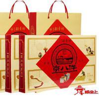 北京稻香村--京八件200g 礼盒装