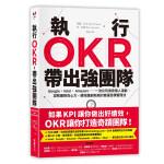 包邮台版 执行OKR带出强团队 9789865070007 保罗尼文著 采实文化