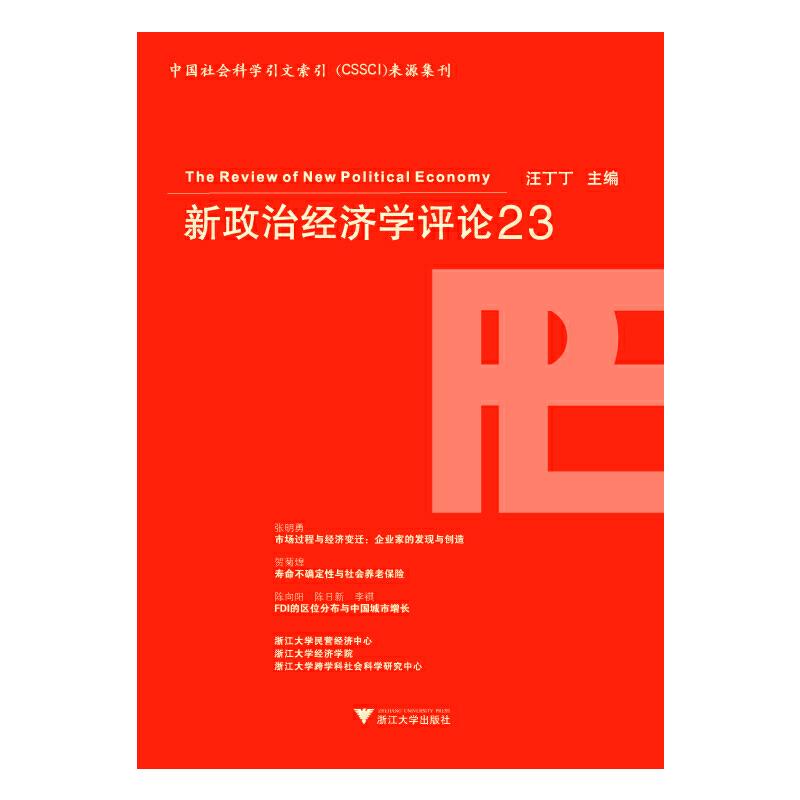 新政治经济学评论.23