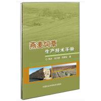 燕麦饲草生产技术手册