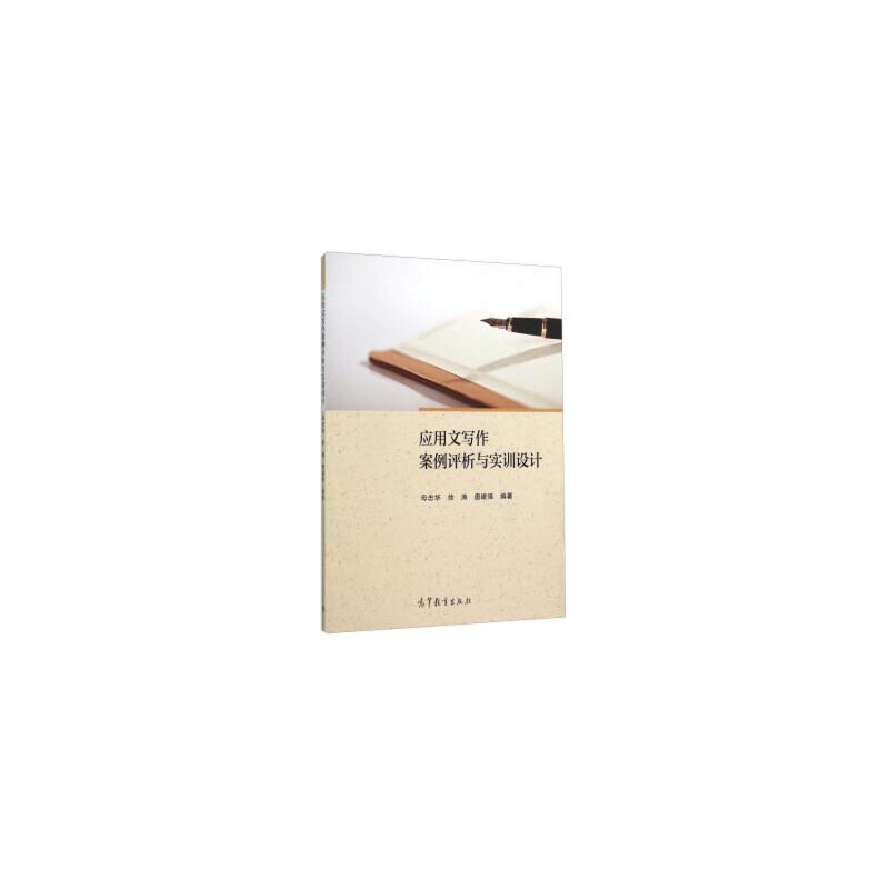 【二手旧书8成新】 应用文写作案例评析与实训设计 母忠华,徐涛,唐建强 高等教育出版社 9787040417425