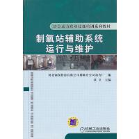 制氧站辅助系统运行与维护 张卫 机械工业出版社 9787111323105