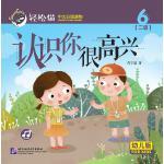 认识你很高兴 轻松猫―中文分级读物(幼儿版)(二级6)