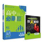 高中必刷题高一上数学必修第一册RJA人教A版新高考配狂K重点 理想树2022