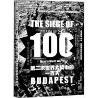 布达佩斯之围 第二次世界大战中的一百天 社会科学文献出版社