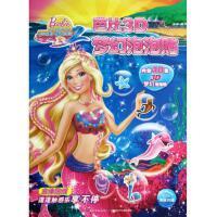 芭比之美人鱼历险记/芭比3D梦幻泡泡贴 海豚传媒 绘画:美国美泰公司
