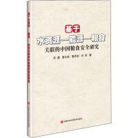 基于水资源-能源-粮食关联的中国粮食安全研究 中国农业科学技术出版社