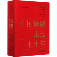中国舞蹈走过七十年 文化艺术出版社
