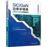 SiC/GaN功率半导体封装和可靠性评估技术 机械工业出版社