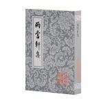 两当轩集/中国古典文学丛书