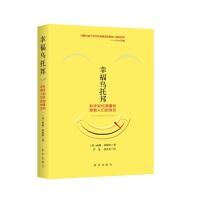 幸福乌托邦:科学如何测量和控制人们的快乐