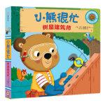 新版・小熊很忙・第3辑:树屋建筑师