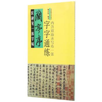 软硬笔一体字帖:《兰亭序》字字通练(内含双面水写布一张) 9787564420574