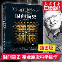 时间简史 (插图版) 史蒂芬・霍金 (Stephen Hawking) 著 原版修订版 霍金的书 插图本 科普读物 科