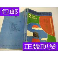 [二手旧书9成新]家电维修技术精华丛书2――收录机 组合音响 /颜?
