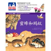 DISCOVERY科学小探索-3:蜜蜂和蚂蚁(精装,荣获韩国教育产业大奖,丛书累计销量超过150万册)