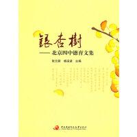 银杏树-北京四中德育文集