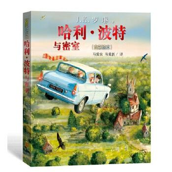哈利·波特与密室(全彩绘本)J.K. 罗琳的魔法故事和吉姆?凯的神奇插图将带领读者踏上又一次紧张过瘾的华丽冒险之旅!
