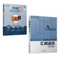 汇编语言 第三版3版王爽+PHP编程入门与应用共2册 汇编语言教程 编程书籍计算机编程 汇编语言程序设计 汇编语言基础