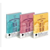 陈丹燕上海三部曲:上海的风花雪月 上海的金枝玉叶 上海的红颜遗事 全3册