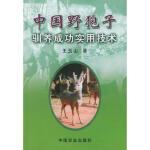 【农业社】中国野狍子驯养成功实用技术