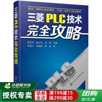 三菱PLC技术完全攻略 PLC控制系统设计方法及技巧 三菱plc编程教程书籍 PLC编程入门书籍自学