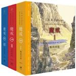 魔戒:插图本(全三册)