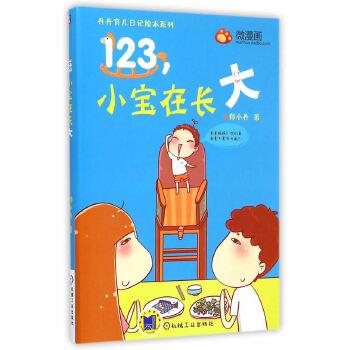 123,小宝在长大新浪微漫画持续连载,畅销书《接招0岁小宝》作者又一力作