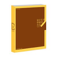 设计艺术学研究方法(增订本)