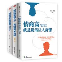 口才训练与人际交往系列(套装全3册)